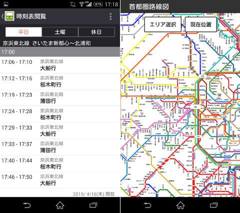 乗換案内 無料で使える鉄道・バスルート検索・運行情報・時刻表:時刻表(左)路線図(右)