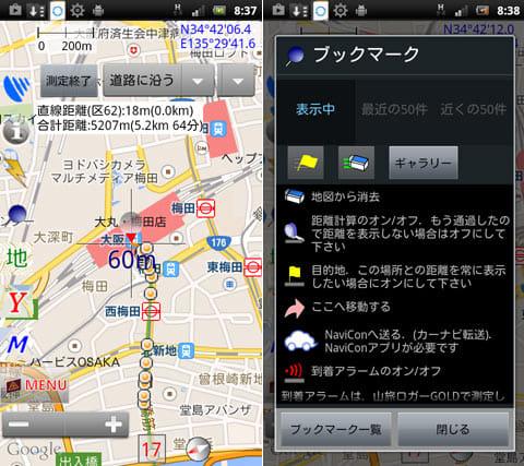 地図ロイド:ルート作成(左)ブックマーク機能(右)