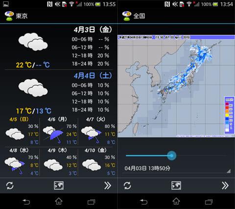 WeatherNow:「天気予報」画面(左)「レーダー・ナウキャスト」画面(右)
