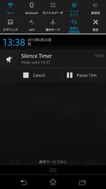 静かに!:アプリ起動中は通知領域に常駐