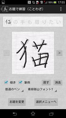 美文字入門:実際になぞってみると字の書き方がよく分かる
