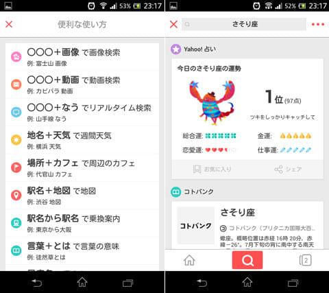 SmartSearch from Yahoo!検索:利な検索の例(左)星座を検索した画面(右)