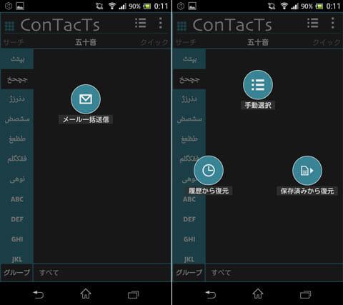 電話帳ConTacTs:メール一括送信画面(左)一括送信先を選択(右)