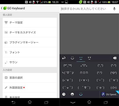GOキーボード:設定画面(左)顔文字一覧(右)
