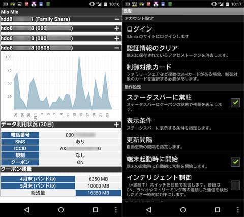 Mio Mix (IIJmioクーポン切り替え):詳細情報画面(左)設定画面(右)
