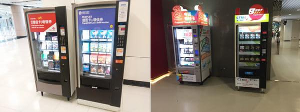 香港の羅湖駅(香港と中国本土の境界)にあった中国本土用プリペイドSIM自販機(左)マカオのフェリー乗り場にあった旅行客用プリペイドSIMの自販機(右)