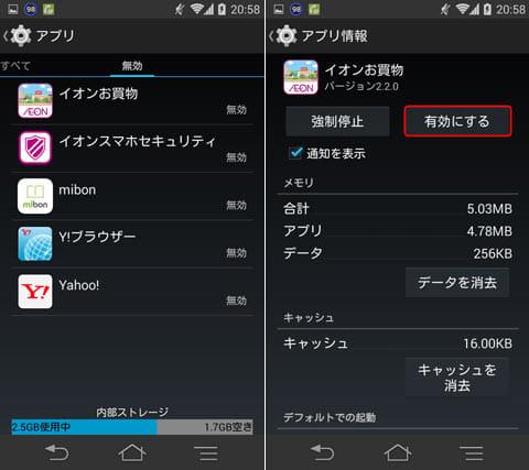 無効化したアプリは「無効」タブに表示されている(左)アプリ詳細で「有効にする」をタップすると再度有効化できる(右)