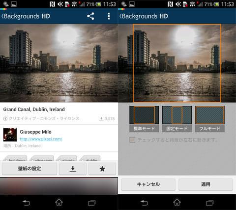 壁紙HD(Backgrounds HD) 5千万ダウンロード:壁紙の設定画面