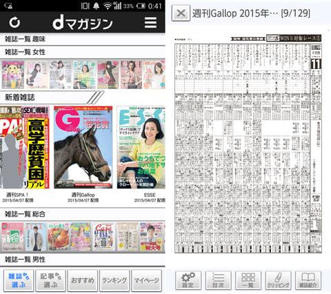 「dマガジン」の数ある雑誌のなかに「ギャロップ」がある(左)週の序盤から印付きの出馬表が見られるのはうれしい(右)