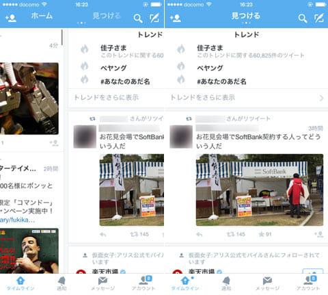 タイムライン画面を左にスライドする(左)「見つける」の画面(右)