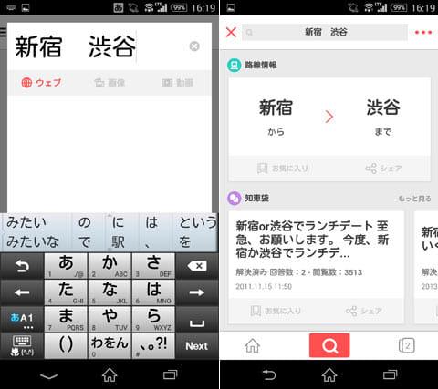 SmartSearch from Yahoo!検索:検索画面の一例(左)検索した後の画面の一例(右)