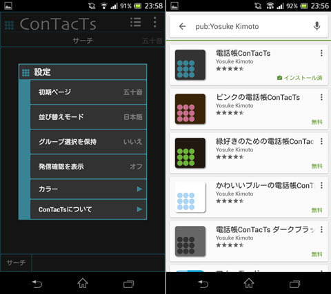 電話帳ConTacTs:設定画面のトップ(左)設定画面からカラーを選択すると別途テーマのダウンロードが必要(右)