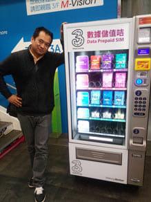 「プリペイドSIM天国」とも言われる香港では、街中にもプリペイドSIMの自販機が。これはそのうちの1台と記念撮影したときのショット