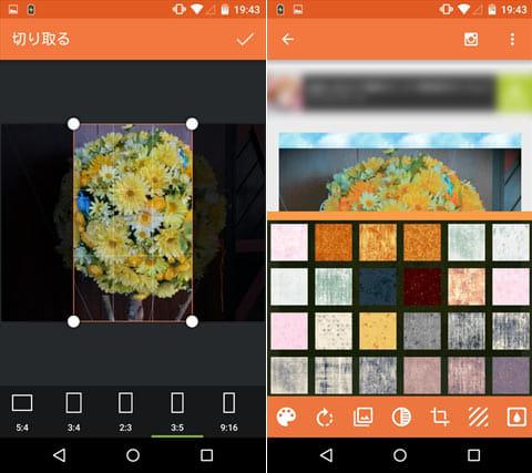 Square InstaPic - No Crop HD:トリング画面(左)背景パターン画面(右)