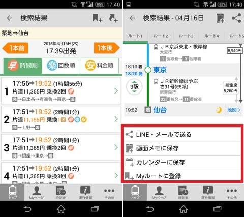 Yahoo!乗換案内 無料の時刻表、運行情報、乗り換え検索:検索結果画面(左)ルートはSNSへの共有や画面メモとして保存可能(右)