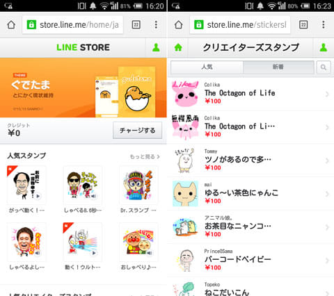 「LINE STORE」のトップ画面(左)クリエイターズスタンプの「新着順」(右)