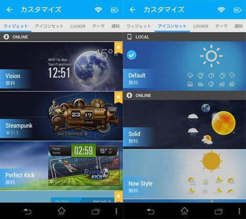 アンバー天気(EZ 天気)時計天気 ウィジェット 気象予報:ウィジェットのデザイン(左)アイコンのデザイン(右)