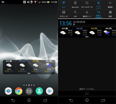 WeatherNow:4×1のウィジェット(左)通知領域にも表示できる(右)