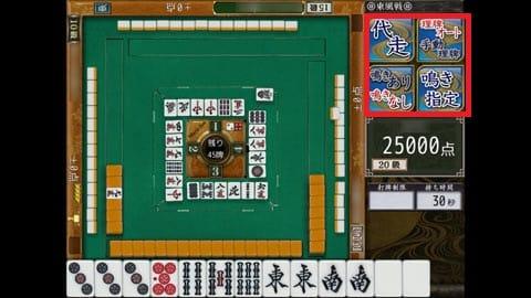 オンライン麻雀 Maru-Jan:赤枠内のボタンをタップすると、自動設定が可能
