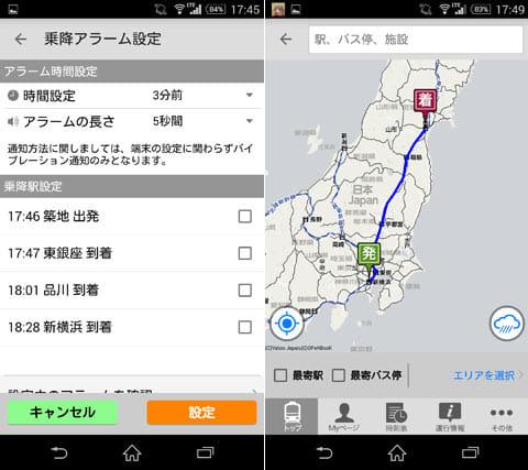 Yahoo!乗換案内 無料の時刻表、運行情報、乗り換え検索:降り忘れ等防止のアラーム機能(左)地図上でのルート案内表示も可能(右)
