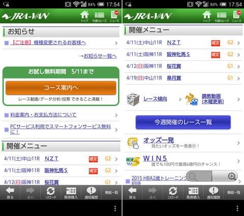 『JRA-VAN』のTOPページ(左)さまざまなメニューが用意されている(右)