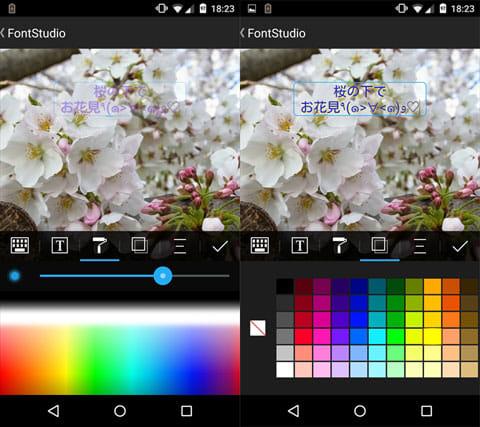 文字入れ - ー写真文字入れ:色選択画面(左)文字影色選択画面(右)