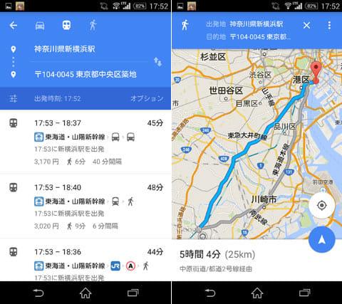 『Googleマップ』でもルート検索はできる