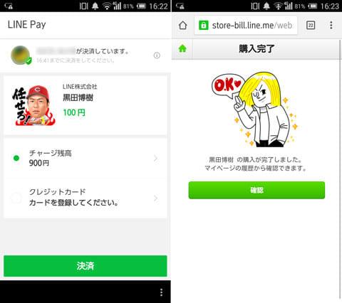 実はこの日リリースされていた黒田博樹スタンプ。早速「LINE Pay」で購入(左)黒田博樹の購入が完了しました。ってなんだかカープのオーナーになった気分(右)