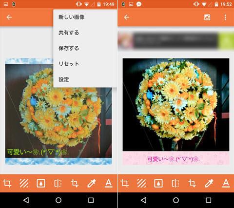 Square InstaPic - No Crop HD:保存や共有画面(左)完成写真(右)