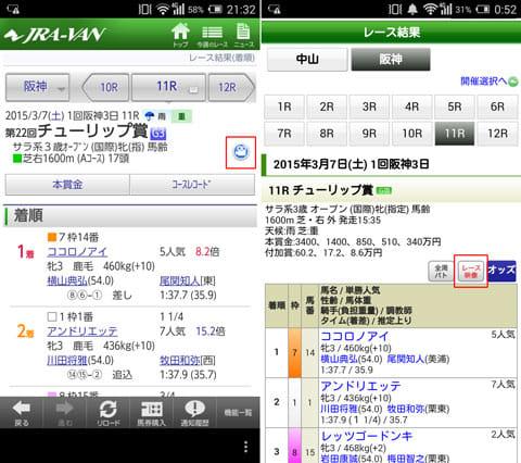 『JRA-VAN』のレース結果画面。ビデオアイコンをタップすれば見られる(左)JRAのHPページでも映像が見られる(右)