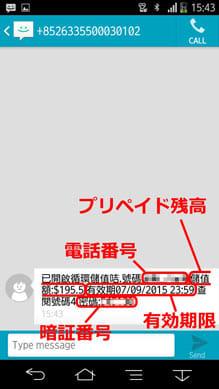 有効化直後に届くSMSは契約の基本情報が記されているので、メモをしっかり取っておこう(この画面では繁体中国語だが、この直後に英語でも届いた)