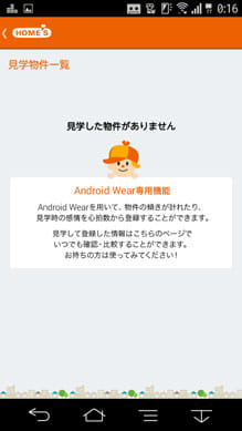 HOMES(ホームズ)-賃貸・不動産-住まい探し検索:「Android Wear」にも対応、持っている方は試してみよう