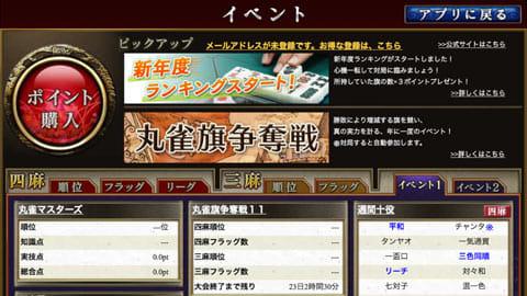 オンライン麻雀 Maru-Jan:様々なイベントが開催されている