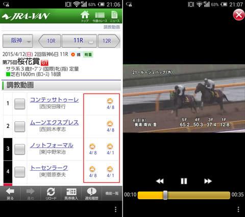 キャプション:『JRA-VAN』の「調教動画」画面。ビデオアイコンをタップ(左)追い切り映像が再生された(右)
