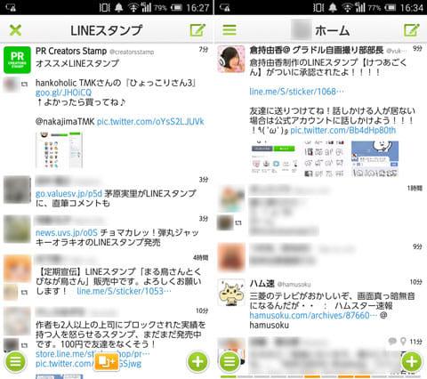 """『Janetter』画面。LINEスタンプで検索(左)タイムライン上に""""尻職人""""制作のスタンプ情報が流れてきた!(右)"""