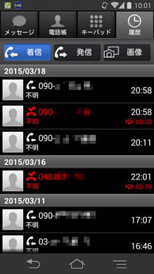 海外旅行中の電話の着信は『050 plus』でまかなえた。通信状況によるが、国内にいるのと変わることない感覚で使える海外旅行中の電話の着信は『050 plus』でまかなえた。通信状況によるが、国内にいるのと変わることない感覚で使える