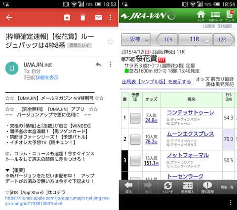 「UMAJIN.net」のメルマガ(左)『JRA-VAN』の出馬表画面(右)
