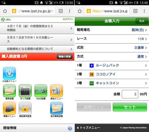 「IPat」のTOP画面(左)「IPat」の購入画面。セットを押して買い目を確定(右)