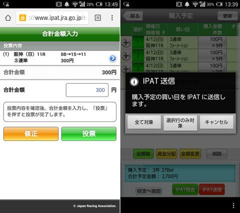 「投票」を押せば「IPat」での購入完了(左)『JRA-VAN』画面。買い目を決めて「IPat」に情報を送信(右)