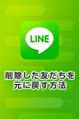 『LINE』で削除してしまった友だちを元に戻す方法