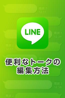 『LINE』の「トーク編集」