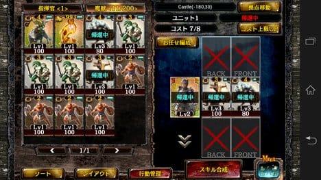Kingdom Conquest II:ポイント6
