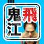 鬼飛江頭 〜江頭が鬼とび?!〜