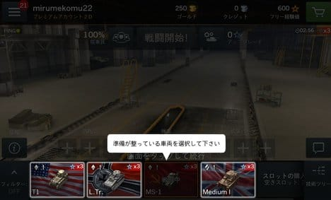 World of Tanks Blitz:ポイント3