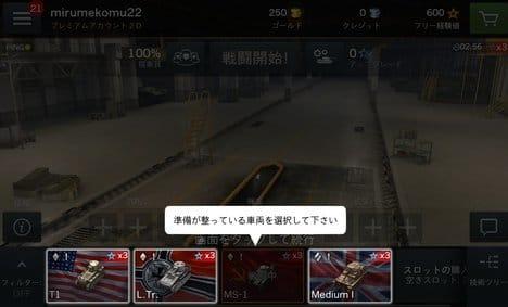 World of Tanks Blitz:ポイント3