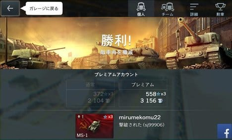 World of Tanks Blitz:ポイント4