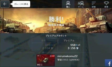 World of Tanks Blitz:ポイント4