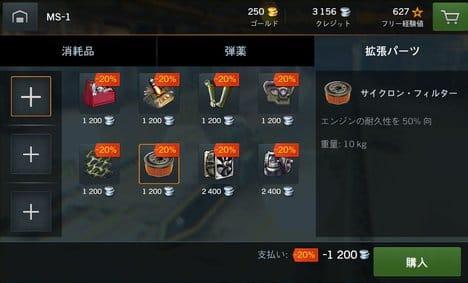World of Tanks Blitz:ポイント5