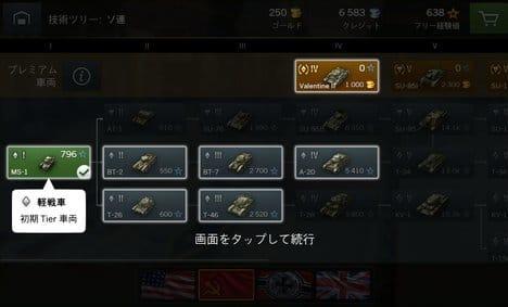 World of Tanks Blitz:戦車をカスタムしていこう。