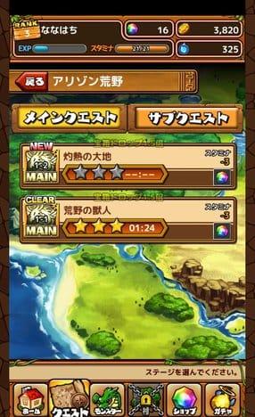 大乱闘!!ドラゴンパレード:ポイント1